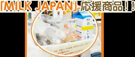 「MILK JAPAN」応援商品!!